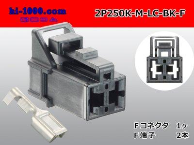 矢崎総業250型91シリーズM-LCタイプ2極Fコネクタ黒色/2P250K-M-LC-BK-F