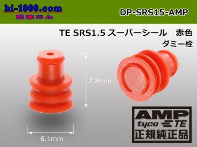 TE製SRS1.5シリーズ用ダミー栓/DP-SRS15...