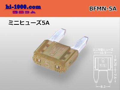 ブレード型ミニヒュ-ズ5A黄褐色/BFMN-5A