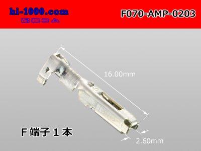 AMP製070シリーズF端子(Sサイズ)/F070-AMP-0203