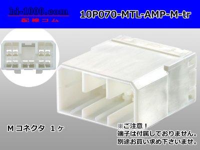 AMP製Multilock 070シリーズ10極 Mコネ...