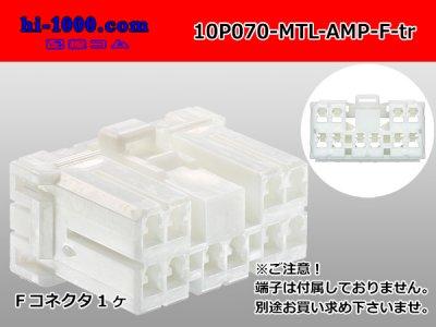 AMP製Multilock 070シリーズ10極 Fコネ...