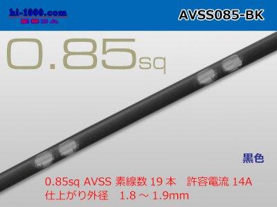 住友電装AVSS0.85sq(1m)黒色/AVSS085-BK