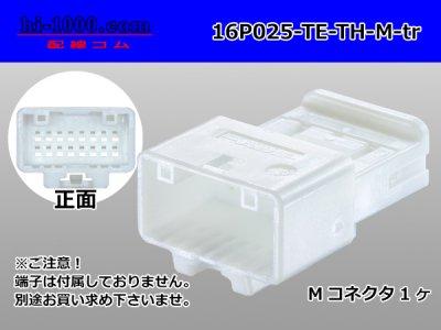 TE製025型シリーズ16極Mコネクタのみ[白色](端子無し)/16P025-TE-TH-M-tr
