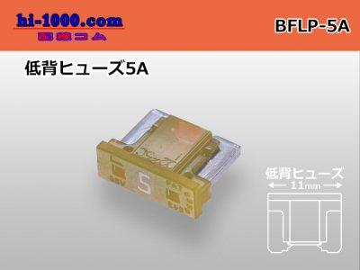 ブレード型低背ヒュ−ズ5A黄褐色/BFLP-5A