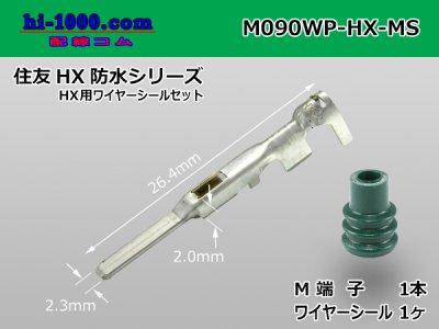 ●090型HX防水用オス端子-Mサイズ(ワイ...