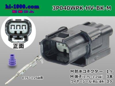 住友電装040型HV/HVG【防水】シリーズ3極M側コネクタ(端子付)/3P040WPK-HV-BK-M
