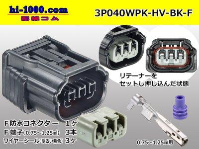 住友電装040型HV/HVG【防水】シリーズ3極F側コネクタ(端子付)/3P040WPK-HV-BK-F