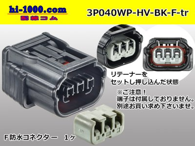 住友電装040型HV/HVG【防水】シリーズ3極F側コネクタのみ(端子無し)/3P040WP-HV-BK-F-tr