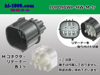 住友電装090型10極HW防水Mコネクタのみ[...