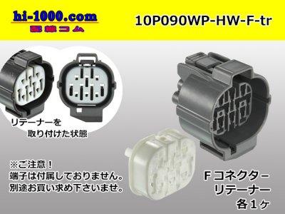 住友電装090型10極HW防水Fコネクタのみ[...