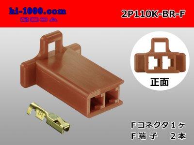 住友電装110型2極メスコネクタ茶色 端子付/2P110K-BR-F