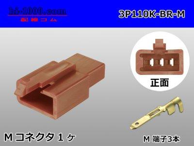 住友電装110型3極オスコネクタ茶色 端子付/3P110K-BR-M