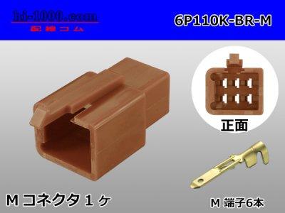 住友電装110型6極オスコネクタ茶色 端子付/6P110K-BR-M