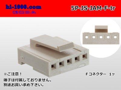 JAM製JSシリーズ5極 Fコネクタ(端子無...