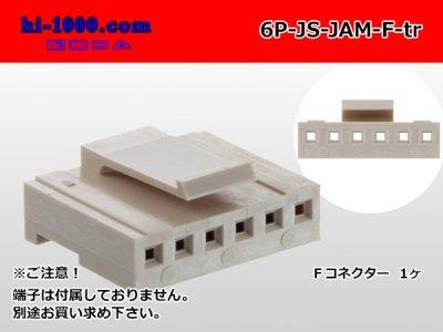 JAM製JSシリーズ6極 Fコネクタ(端子無...
