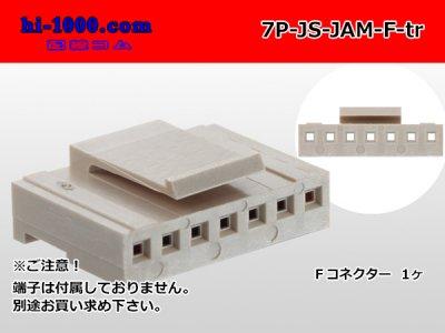 JAM製JSシリーズ7極 Fコネクタ(端子無...