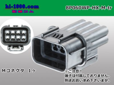 住友電装060型HX防水8極Mコネクターのみ(端子無し)/8P060WP-HX-M-tr