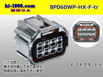 住友電装060型HX防水8極Fコネクターのみ(端子無し)/8P060WP-HX-F-tr