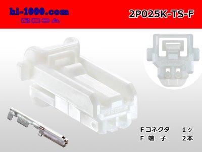 住友電装025型2極TSシリーズFコネクタ(...