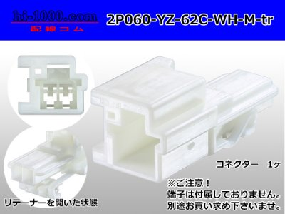 矢崎総業060型62シリーズCタイプ 2極オ...