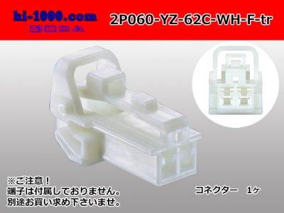 矢崎総業060型62シリーズCタイプ 2極メ...