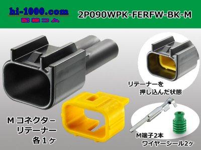 2P【防水】黒色オス端子側コネクタキットRFWシリーズM090WP-RFW/2P090WPK-FERFW-BK-M