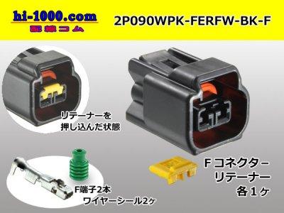 古河電工RFWシリーズ2極Fコネクタ[黒色](端子付)/2P090WPK-FERFW-BK-F