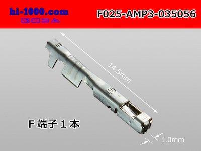 025型AMP製0.64-3メス端子非防水035056/F025-AMP3-035056