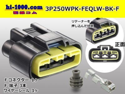 3P古河QLW【防水】メス端子側コネクタB黒色F250-QLW2030-WS-QLW30/3P250WPK-FEQLW-BK-F