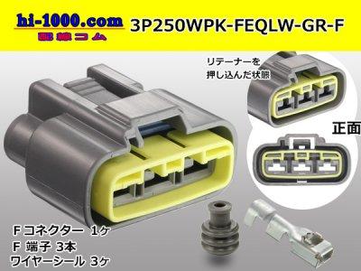 3P古河QLW【防水】メス端子側コネクタグレーF250-QLW2030-WS-QLW30/3P250WPK-FEQLW-GR-F