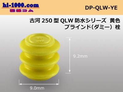 古河250型QLW防水シリーズダミープラグ黄色/DP-QLW-YE