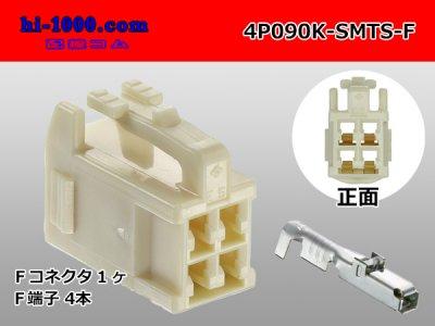 住友電装090型4極TSシリーズF側コネクタ/4P090K-SMTS-F