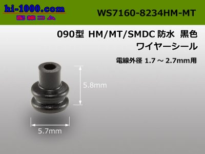 ワイヤシールHM/MT/SMDC用(防水ゴム栓)黒色1ヶ/WS7160-8234HM-MT