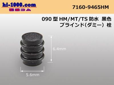 090型HM/MT/TS防水カプラ用ブラインド(ダミー)ゴム栓黒色/7160-9465HM