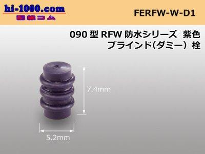090型RFW防水シリーズブラインド(ダミー栓)-紫色/FERFW-W-D1