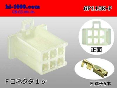 6P110型メス端子側コネクタキットF110/6P110K-F