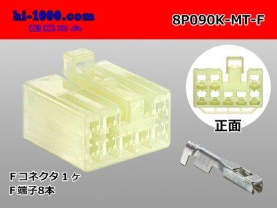 8P090型MTシリーズメス端子側コネクタキットF090/8P090K-MT-F