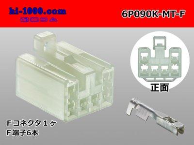 6P090型MTシリーズメス端子側コネクタキットF090/6P090K-MT-F