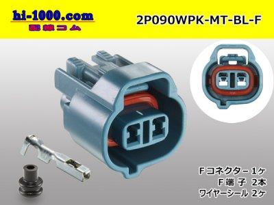 090型MT【防水】コネクタ2極メス端子側コネクタキット-青色F090WP-HM/MT/2P090WPK-MT-BL-F