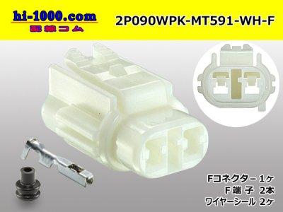 2P090型MT白色【防水】591メス端子側コネクタキットF090WP-HM/MT/2P090WPK-MT591-WH-F