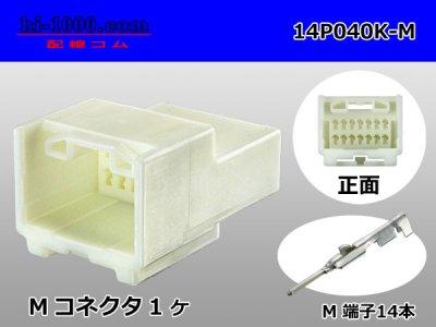 矢崎総業040�型14極Mコネクタ(端子付)/14P040K-M