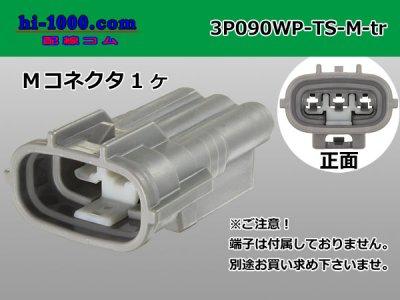 3P(090型)TS【防水】横一列オス端子側コネクタのみ(オス端子無し)/3P090WP-TS-M-tr
