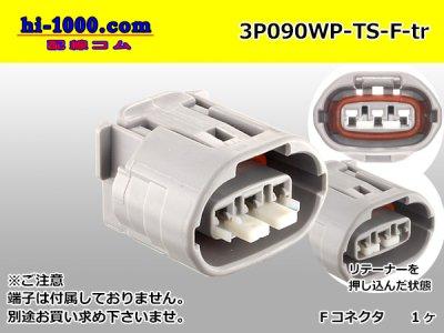3P(090型)TS【防水】横一列メス端子側コネクタのみ(メス端子無し)/3P090WP-TS-F-tr