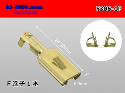 1P305K用メス端子/F305-1P