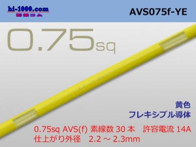 住友電装 AVS0.75f (1m)黄色/AVS075f-YE