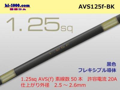 住友電装 AVS1.25f (1m)黒色/AVS125f-BK