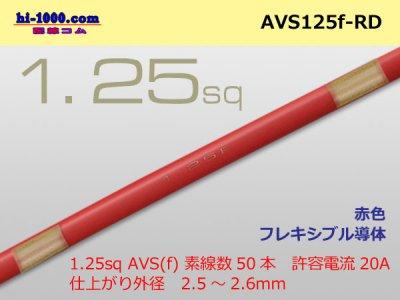 住友電装 AVS1.25f (1m)赤色/AVS125f-RD