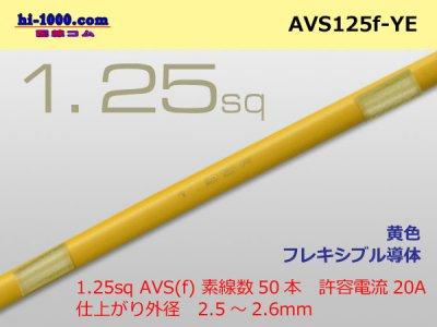 住友電装 AVS1.25f (1m)黄色/AVS125f-YE
