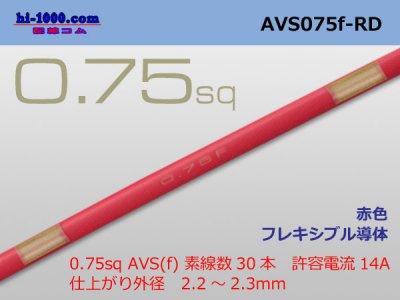 住友電装 AVS0.75f (1m)赤色/AVS075f-RD